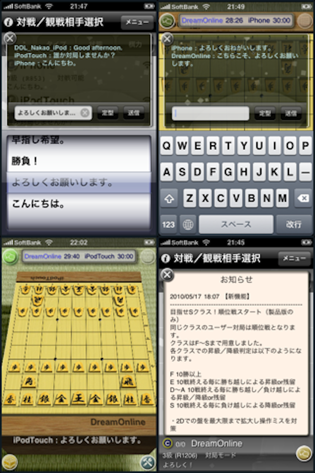 Screenshot iShogi Salon
